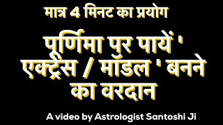 Actress | Models | On Purnima | Effective Remedy | Get Beauty | Be smart | Astro Science | Santoshi