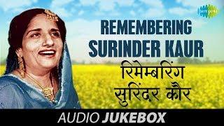 Remembering Surinder Kaur | Jukebox