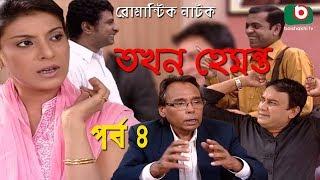 Romantic Natok | Tokhon Hemonto | Ep - 04 | Mou, Jahid Hasan, Jitu, Mamunur Rashid, Humayun Faridi
