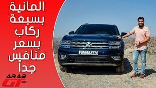 Volkswagen Teramont 2019 فولكس فاجن تيرامونت