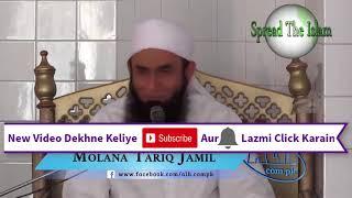 Saray Barelvi Deobandi AhleHadees Zaror Sunain Maulana Tariq Jameel Bayan