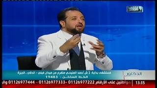 الدكتور | الحقن المجهرى  مع د. اسماعيل ابو الفتوح