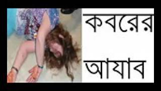 BANGLA WAZ new Kobor er Ajab By Sheikh Motiur Rahman Madani 1