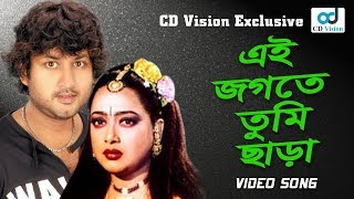 Ai jogote Tumi Chara Apon | HD Movie Song | Amin Khan & Shanaj | CD Vision