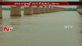 Huge Water inflow to Godavari River || Kadem Project in Sriram Sagar || NTV