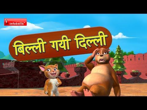Billi Gayee Dilli Hindi Rhymes