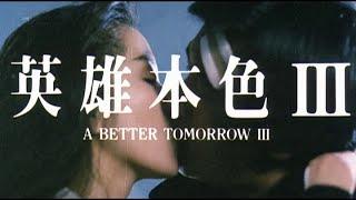 [Trailer] 英雄本色 III ( A Better Tomorrow III )