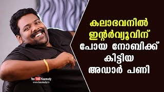 Adaar prank played on Nobby during his interview at Kalabhavan | Kaumudy TV