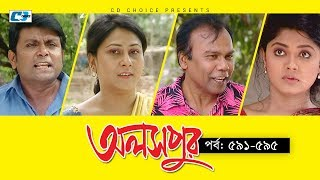 Aloshpur | Episode 591-595 | Fazlur Rahman Babu | Mousumi Hamid | A Kha Ma Hasan