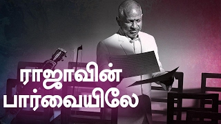 Ilayaraja The Master of the Mozart -Oneindia Tamil