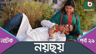 Bangla Comedy Natok | Noy Choy | Ep - 29 | Shohiduzzaman Selim, Faruk, AKM Hasan, Badhon