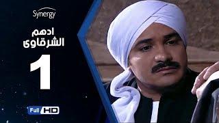 مسلسل أدهم الشرقاوي  - الحلقة 1 ( الأولى ) - بطولة محمد رجب و نسرين إمام