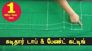 Chudidar Cutting in Tamil | Chudidar Cutting and stitching in tamil, சுடிதார் கட்டிங் தமிழ்