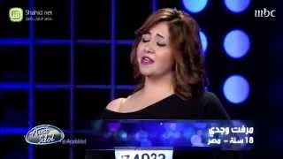 Arab Idol - ميرفت وجدي - تجارب الأداء
