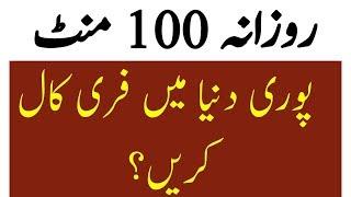 Make Unlimited Free Calls Without Sim Balance Hindi/Urdu
