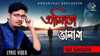 Amito Vala Na | আমিতো ভালা না | SD Sagor | Bangla New Song 2018