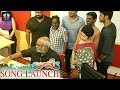 Juvva Movie Oo Kala Full Song Launched Ranjith MM Keeravaani TFC Films Film News mp3