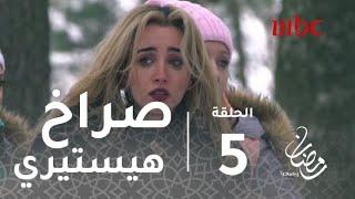 برنامج رامز تحت الصفر - الحلقة 5 - صراخ هيستيري لهنا الزاهد #رمضان_يجمعنا
