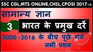 भारतकेप्रमुख दर्रे All MCQ Of Indian Geography Asked in SSC CGL from 1999 to 2016 part -4