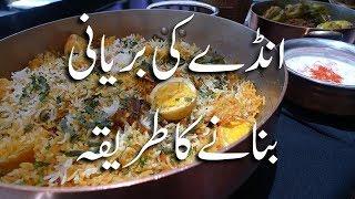 Egg Biryani Banane Ka Tarika Anday Ki Biryani Recipe In Urdu انڈے کی بریانی | Biryani Recipes