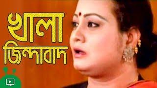 Khala Zindabad | Bangla Natok | Helal Khan | Erin Zaman