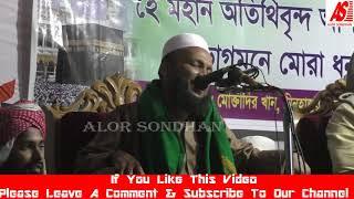 Mawlana Sirajul Islam Siraji Mirpuri Bangla Waz 2017 হাজার হাজার দর্শক অপেক্ষায় হুজুরের জন্য