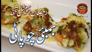 Ramazan Special Bombay Chow patty, #Chow-patty بمبئی چوپاٹی Bombay Chowpatty, (Punjabi Kitchen)