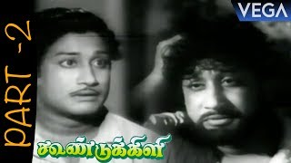 Koondukili Tamil Movie Part 2   M. G. Ramachandran   Sivaji Ganesan   B. S. Saroja