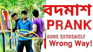 বদমাশ (BadmassH) Prank Gone Extremly Wrong Way!।First Time In Bangladesh।Funny Prank 2017.