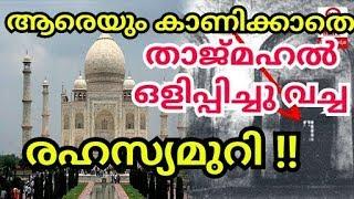 താജ്മഹലിലെ രഹസ്യ മുറി   taj mahal malayalam   churulazhiyatha rahasyangal