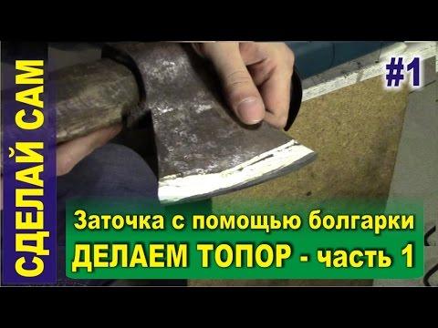 Как сделать топор (часть 1) - Как наточить топор болгаркой (УШМ) - Vimeou