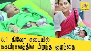 5.1 kg baby born through Normal Delivery in Tamil Nadu | Latest Abnormal Birth Video