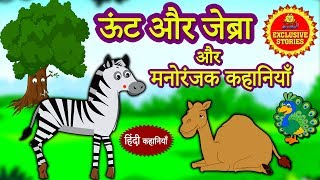 ऊंट और जेब्रा - Hindi Kahaniya for Kids | Stories for Kids | Moral Stories for Kids | Koo Koo TV
