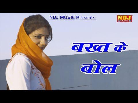Manjeet Nain # Latest Haryanvi Song # Bakhat Ke Bol # New Songs 2017 Haryanvi # Sunil Guladi Song