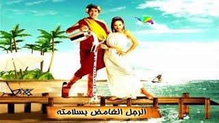 الرجل الغامض بسلامته - El Ragol El Ghamed Besalamtoh