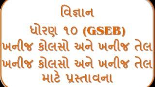 Prastavana - 10th Science (GSEB)