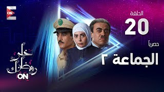 مسلسل الجماعة 2 - HD - الحلقة العشرون - صابرين - (Al Gama3a Series - Episode (20