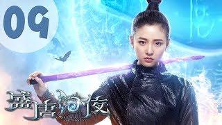 【ENG SUB】盛唐幻夜 09 | An Oriental Odyssey 09(吴倩、郑业成、张雨剑、董琦主演)