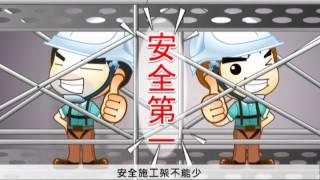 機械設備保養維修作業安全