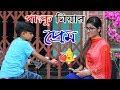 Panku Miar Prem ( পাংকু মিয়ার প্রেম ) । New Bangla Comedy Video । Soto Dada Funny Video 2018_Koutok