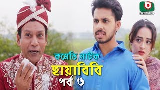 কমেডি নাটক - ছায়াবিবি | Chayabibi | EP - 06 | A K M Hasan, Chitralekha Guho, Arfan, Siddique, Munira