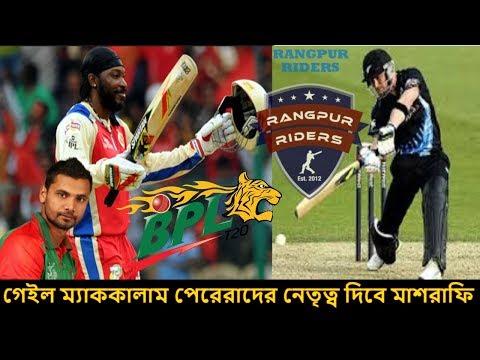 Xxx Mp4 BPL রংপুরের হয়ে ওপেনিং করবেন গেইল ম্যাককালাম Rangpur Ryders Bangladesh Cricket News Update 3gp Sex