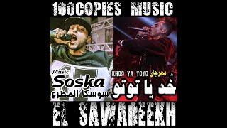 Khod Ya Toto - El Sawareekh مهرجان خد يا توتو - الصواريخ - 100نسخة