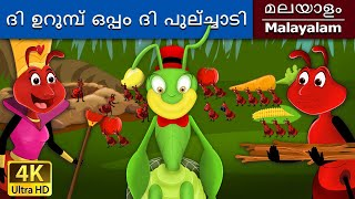 Ant And The Grasshopper in Malayalam - Fairy Tales in Malayalam - 4K UHD - Malayalam Fairy Tales