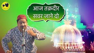 Azim Naza Exclusive Qawwali ll Aaj Taqdeer Savar Jane Do {Full HD Version}