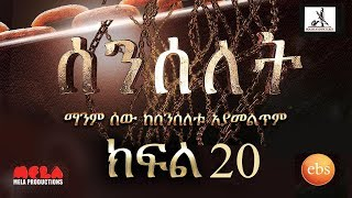 Senselet Drama S01 E20 ሰንሰለት ምዕራፍ 1 ክፍል 20
