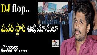 DJ flop: Directors running away from Allu Arjun| Pawan Kalyan