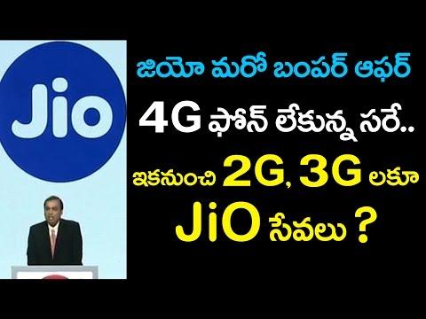 JIO Bumper Offer : Now Jio Sim Card in 2G & 3G Phone? | VTube Telugu