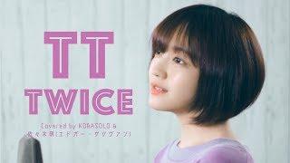 TWICE / TT -Japanese ver.- (Covered by コバソロ & 佐々木萌(エドガー・サリヴァン))