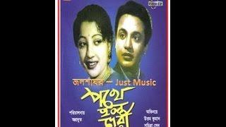 Pathey Holo Deri (পথে হলো দেরী)